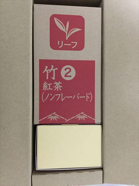 2016年新春「ルピシア(lupicia)」福袋・紅茶開封