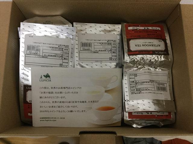2016年新春「ルピシア(lupicia)」福袋・紅茶ノンフレーバードの内容(ネタバレ)