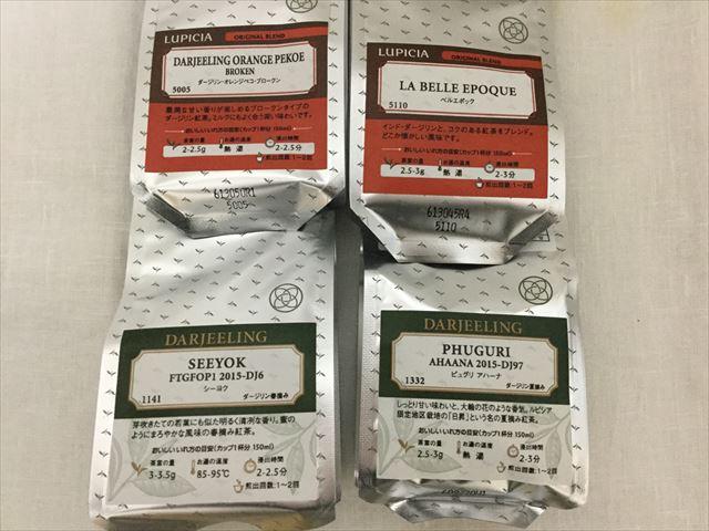 2016年新春「ルピシア(lupicia)」福袋・紅茶ノンフレーバードの内容(ネタバレ)・ダージリン