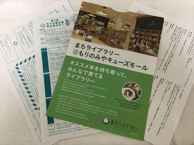 森ノ宮キューズモール「まちライブラリー」資料