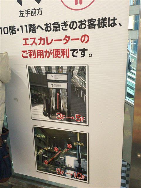 エレベーターが混んでいるという案内図