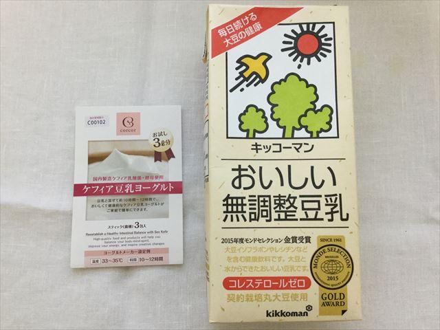 「ケフィア豆乳ヨーグルト種菌」と無調整豆乳