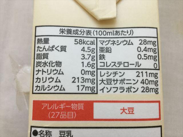 おいしい無調整豆乳の成分