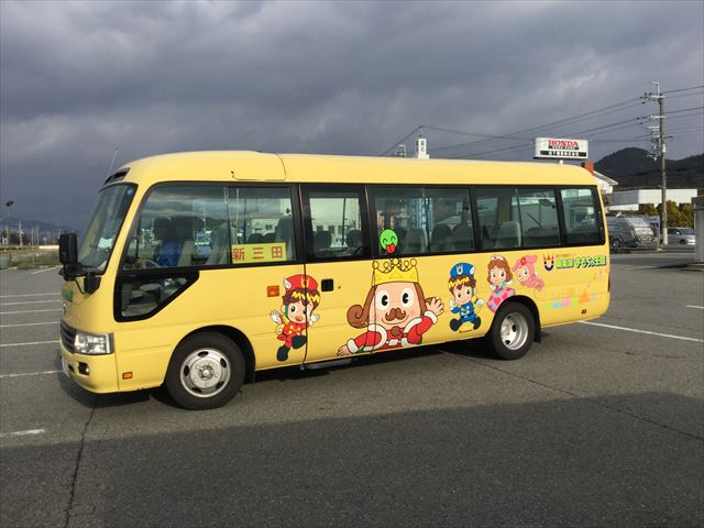 「東条湖おもちゃ王国」無料送迎バス