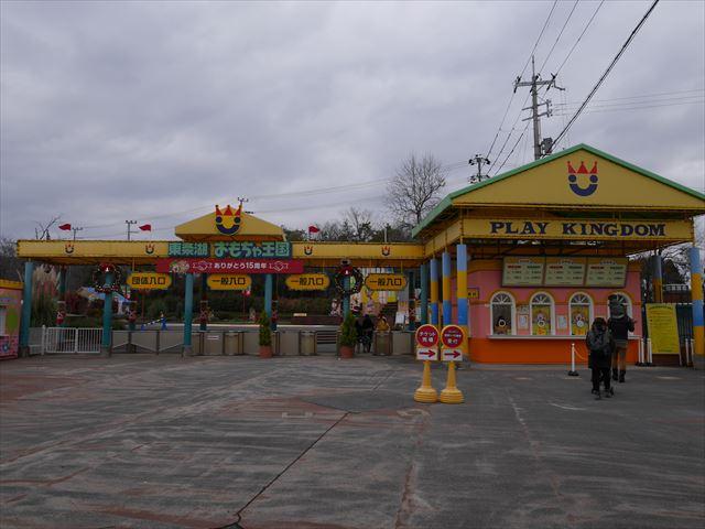 東条湖おもちゃ王国、入口のチケット売り場