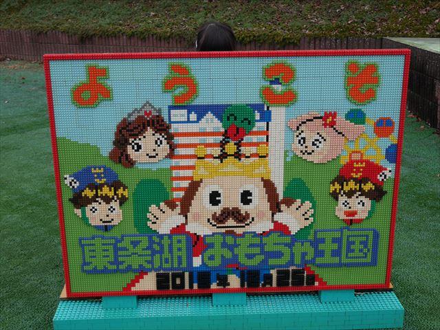 東条湖おもちゃ王国の入口案内