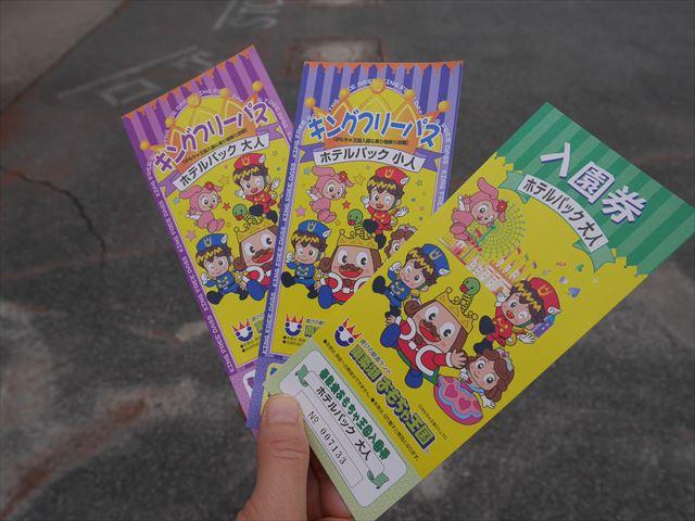 おもちゃ王国の入園券とキングフリーパス