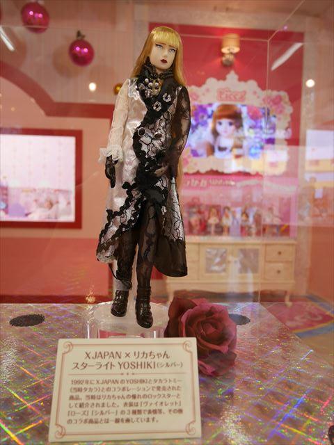 「東条湖おもちゃ王国」リカちゃんハウス・X JAPANヨシキ人形