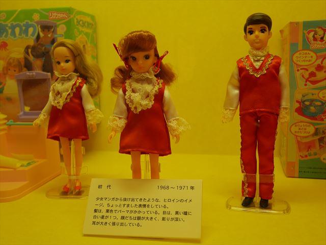 「東条湖おもちゃ王国」リカちゃんハウス・初代リカちゃん