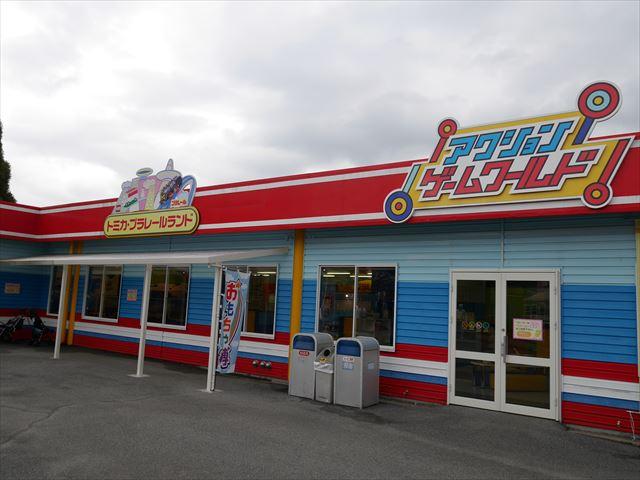 「東条湖おもちゃ王国」トミカ&プラレールランド