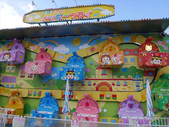 「東条湖おもちゃ王国」王様たちとハッピーフライ