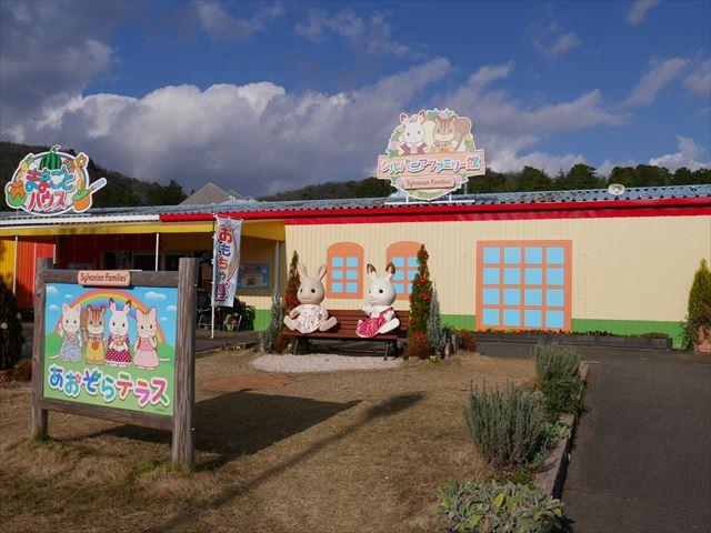 「東条湖おもちゃ王国」シルバニアファミリー館&ままごとハウス