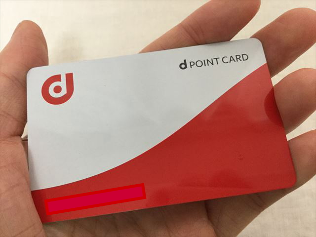 dポイントカードの登録が完了