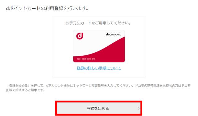 「dポイントカード」の登録の流れ