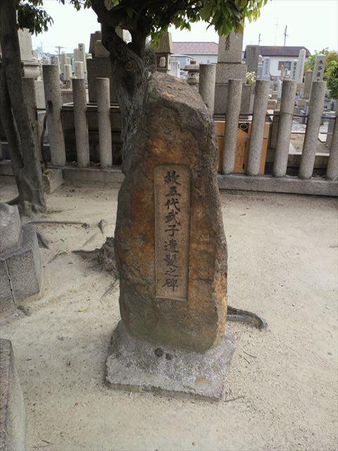 五代武子遺髪之碑