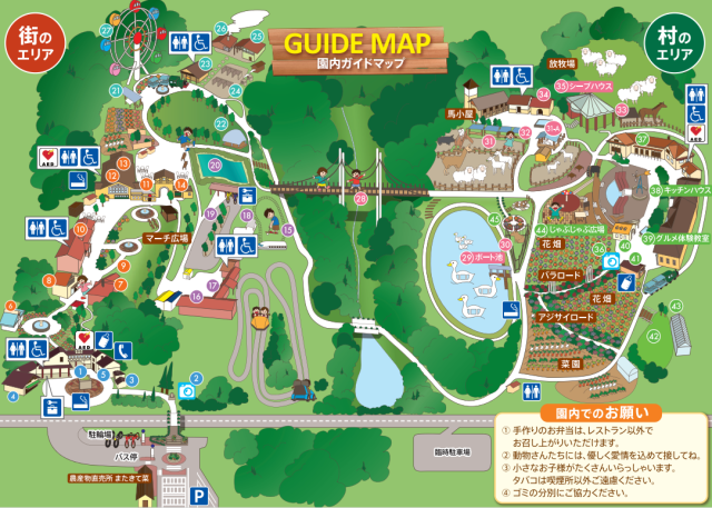 「ハーベストの丘」ガイドマップ