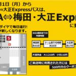 「IKEA⇔梅田・大正エキスプレスバス」梅田駅乗り場