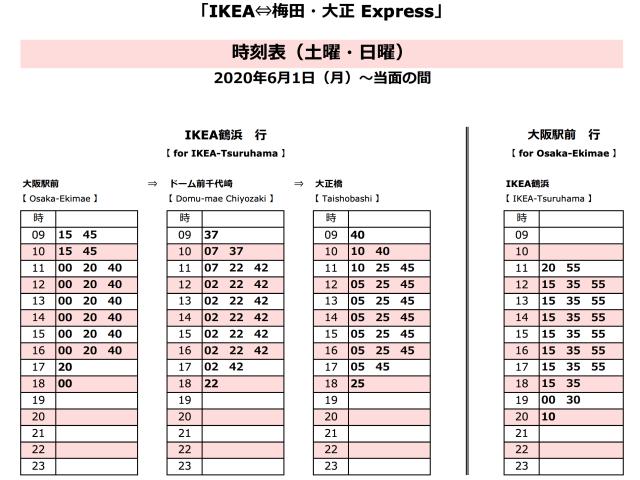 「IKEA梅田大正Expressバス」休日時刻表