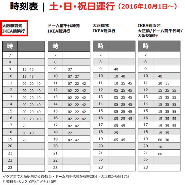 IKEA鶴浜・梅田大正expressバス、ドーム前千代崎バス時刻表(休日)