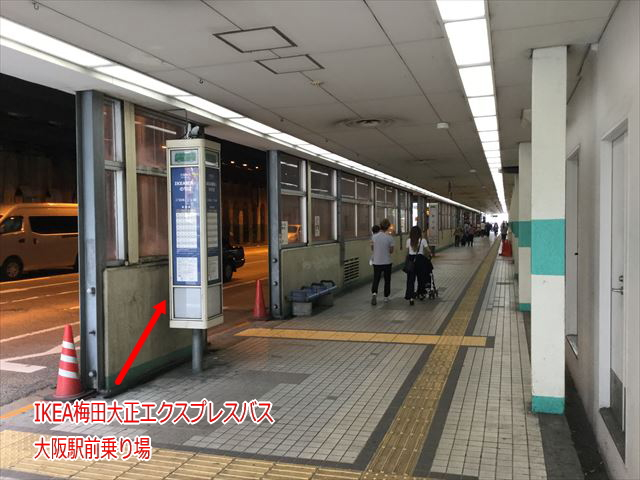 「IKEA梅田大正エキスプレスバス」大阪駅前乗り場