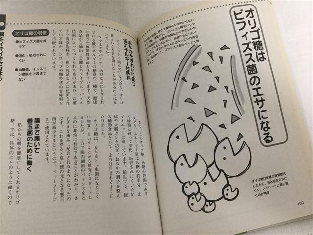 腸に関する本の1ページ