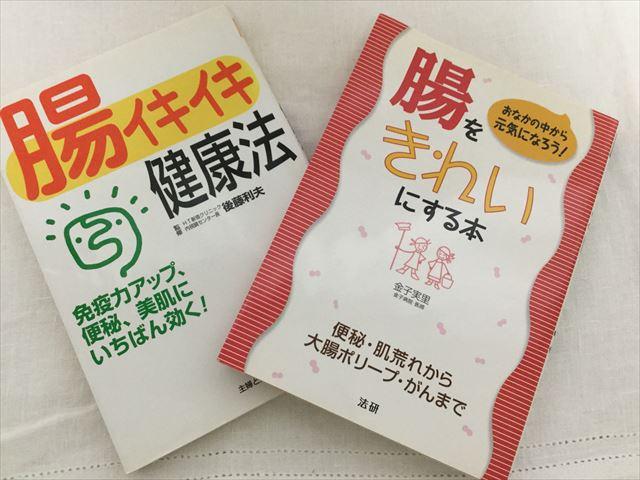 腸に関する本2冊