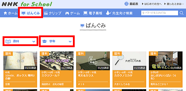 Eテレ「NHK for School」番組選択