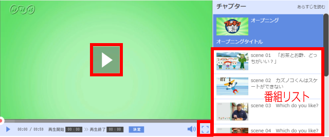 Eテレ「NHK for School」番組選択、詳細設定