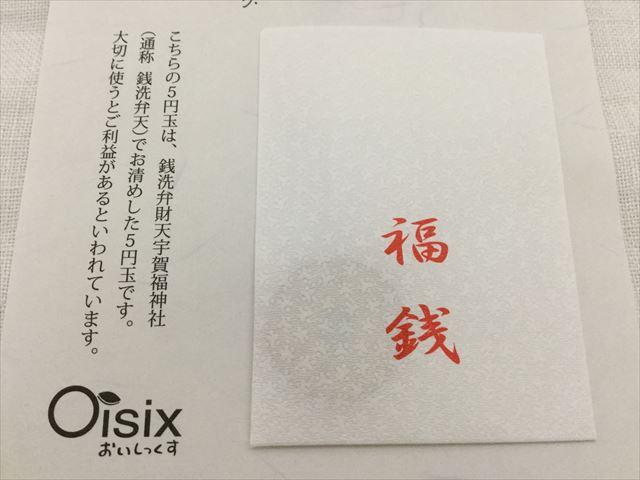「オイシックス(Oisix)」のおせち料理、和洋折衷二段重「高砂」開封
