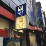 地下鉄「天神橋筋六丁目駅」12番出口