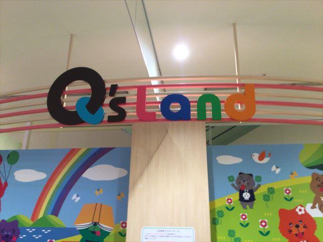 あべのキューズモール、子供の遊び場「キューズランド」看板
