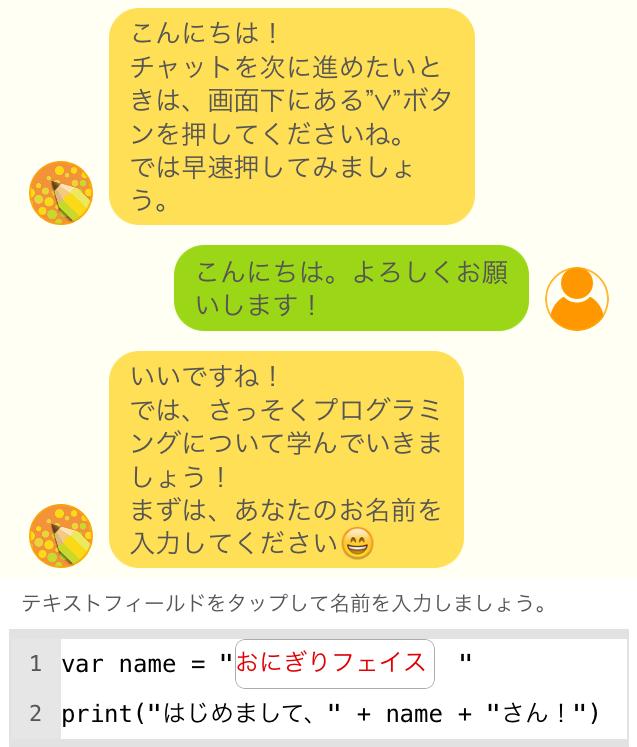 アプリ「Codebelle」でSwiftプログラミングを使って学んでいる様子。会話形式