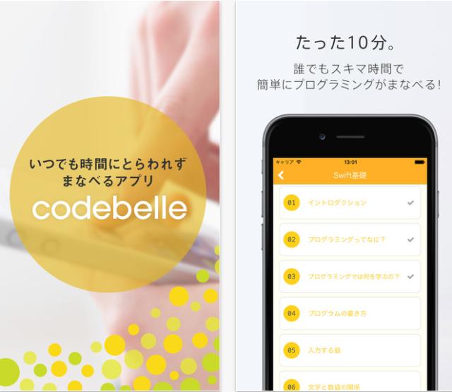 アプリ「Codebelle」のインストール画面