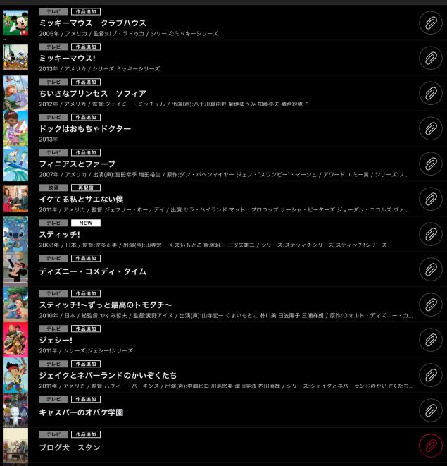 動画配信サービス「dTV」アプリでディズニーチャンネルの番組を見る操作方法。番組一覧