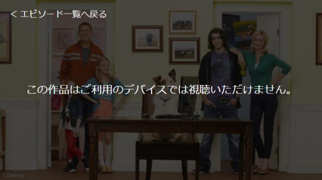 動画配信サービス「dTV」アプリでディズニーチャンネルの番組が見られない表示