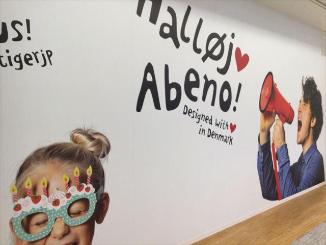フライングタイガーコペンハーゲンあべのキューズモールストア壁の絵や写真