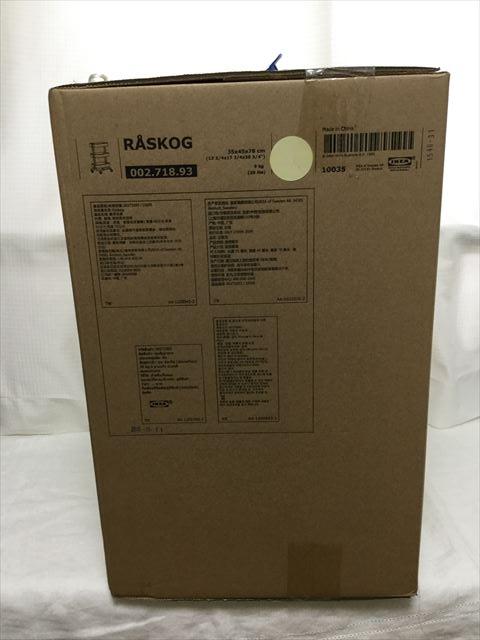 IKEAのワゴン「RASKOG」外箱