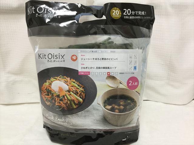 「Kit Oisix(キットオイシックス)」ビビンバ&スープ