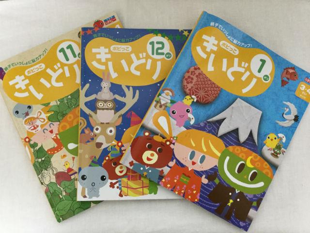 幼児ポピー「ポピっこ」3冊