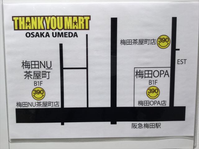 雑貨390円ショップ「サンキューマート」地図
