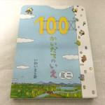 絵本「100かいだてのいえ・ミニ」(偕成社)