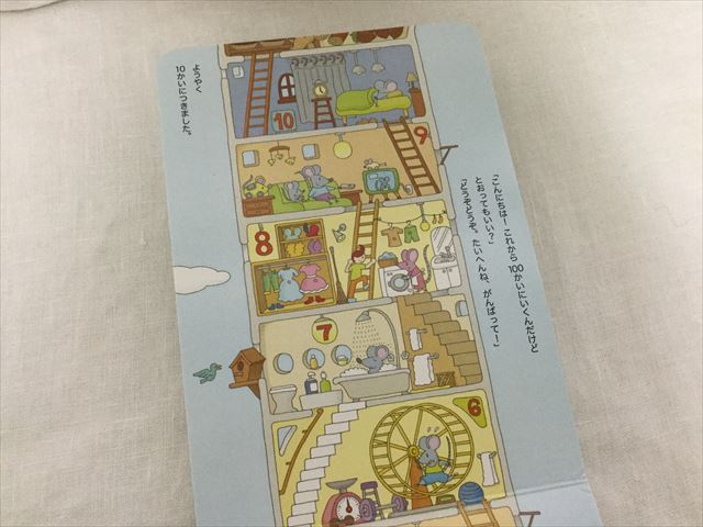 絵本「100かいだてのいえ・ミニ」(偕成社)の1ページ