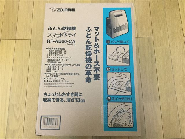象印(ZOJIRUSHI)「RF-AB20」の開封