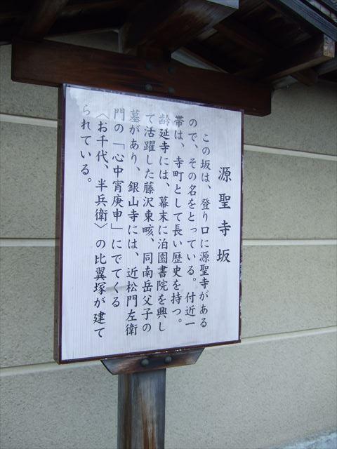 源聖寺坂(天王寺七坂)の説明