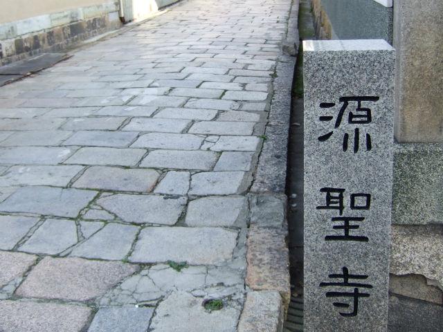 源聖寺坂(天王寺七坂)