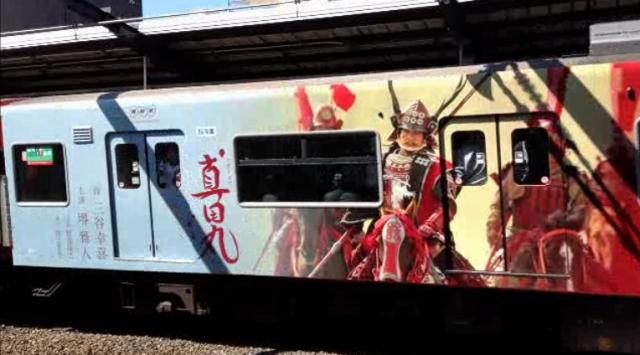 JR大阪環状線「真田丸」ラッピング電車・真田信繁(幸村)