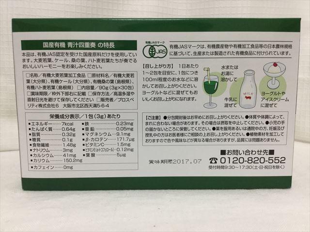 国産有機青汁「四重奏」(プロスペリティ)、原材料や飲み方