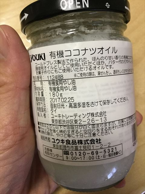 トリピカーナ「Organic Cold Pressed Virgin Coconut Oil」容器