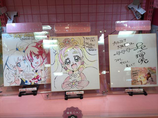 「プリキュアプリティストア」大阪本店、サイン