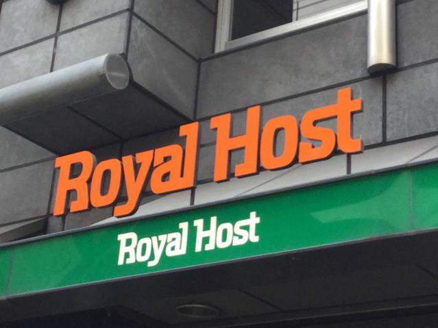 ロイヤルホストの入口の看板
